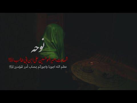 [Noha] Shahadat Imam Ali (as) |  Al-Balagh Pakistan - Urdu