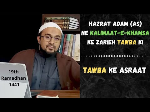 [19] Hazrat Adam (as) - Tawba, Kalimaat-e-Khamsa (AhlulBayt) Ke Zarieh - Urdu