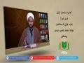 کتاب شناخت قرآن [7] | قلب، قرآن کا مخاطب | Urdu
