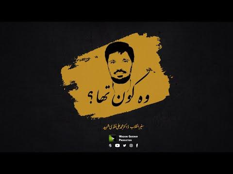 [Documentary] Woh Kon Tha?   سفیرِ انقلاب ڈاکٹر محمد علی نقوی شہید   Urdu