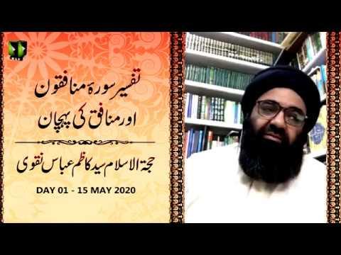 [1] Tafsir Surah Munafiqoon Or Munafiq Ke Pehchan | H.I Kazim Abbas Naqvi | Mah-e-Ramzaan 1441 - Urdu