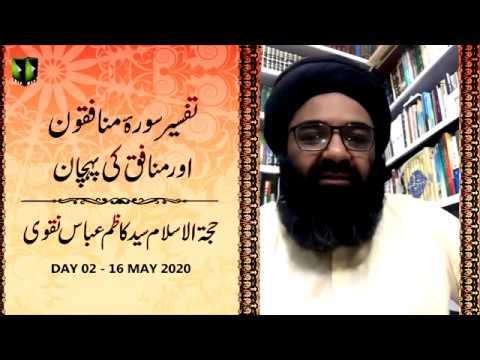 [2] Tafsir Surah Munafiqoon Or Munafiq Ke Pehchan   H.I Kazim Abbas Naqvi   Mah-e-Ramzaan 1441 - Urdu