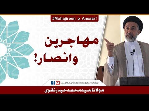 Mohajireen-o-Ansaar!    Ayaat-un-Bayyinaat    Hafiz Syed Muhammad Haider Naqvi - Urdu