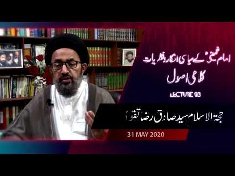 [3] Imam Khomeini Kay Siyasi Afkaar Wa Nazariyaat   Kalami Usool   H.I Sadiq Taqvi - Urdu