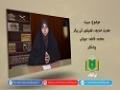 سیرت | حضرت خدیجہ، فضیلتوں کی پیکر | Urdu
