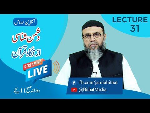 [31] Dushman Shanasi az Nigah e Quran - دشمن شناسی ازنگاہ قرآن | Molana Ali Naqi Hashmi - Urdu
