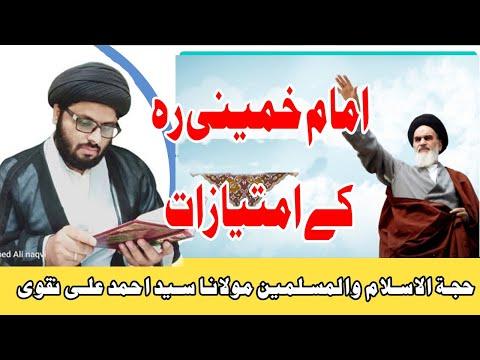 امام خمینی رہ کے امتیازات | imam khumeni kay imtyazat | Maulana Syed Ahmed Ali naqvi | Urdu