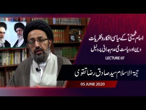 [7] Imam Khomeini Kay Siyasi Afkaar Wa Nazariyaat | Deen & Siyasat Ke Adam Judae Par Daleel - Urdu