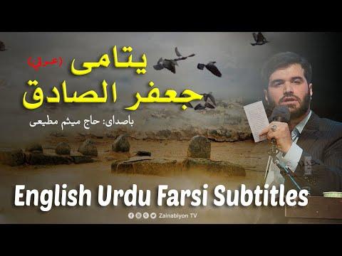 يتامى جعفر صادق - میثم مطیعی | Arabic sub English Urdu Farsi