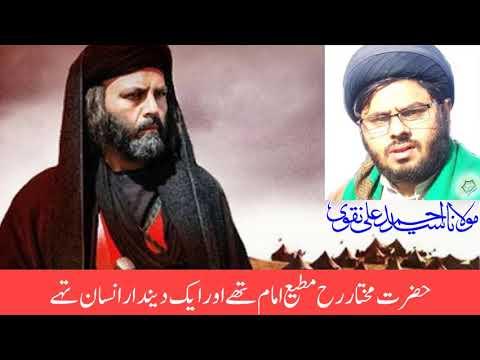 Hazrat Mukhtar Saqafi Ka Qiyam | Maulana Syed Ahmed Ali Naqvi | Urdu