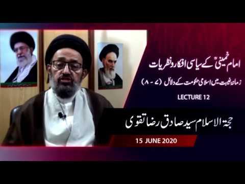[12] Imam Khomeini Kay Siyasi Afkaar Wa Nazariyaat | Zamana-e-Ghaibat May Islami Hukumat Kay Dalael - Urdu