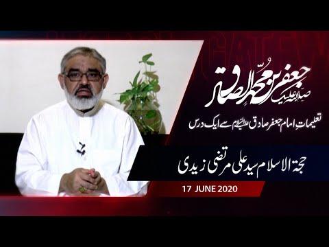 Taleemat -e- Imam Jafar Sadiq (as) Say Aik Dars   H.I Syed Ali Murtaza Zaidi   17 June 2020 - Urdu