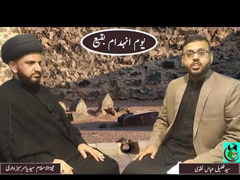 یوم انہدام بقیع   Youm e Inhedam e Baqe   Urdu