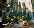ہم تمہیں نابود کردیں گے   سید حسن نصر اللہ   Arabic Sub Urdu