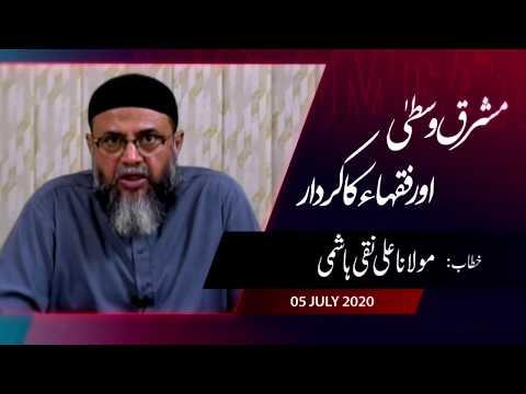 Mashrik-e-Wusta Or Fuqha Ka Kirdaar   Moulana Ali Naqi Hashmi - Urdu