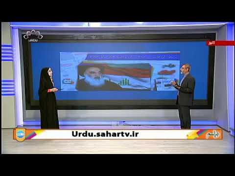 [05 Jul 2020] آل سعود کی جانب سے مرجعیت کی توہین پر عراق سراپا احتجاج - Ur