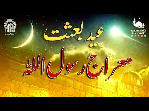 Shab e Mairaj Ka Waqia | Mairaj e Rasool Allah | Eid Baisat | Urdu