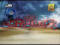 Parho Durood Ke - Manqabat - Urdu