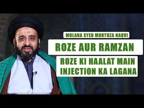 Roze Aur Ramzan Ke Masail | Halaat e Roza Main Injection Ka Lagwana | Mahe Ramzan 2020 | Urdu