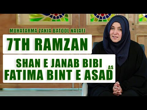 Fatima Binte Asad sa | Mother of Imam Ali as | Zakira Zakia Batool Najafi | RAMADAN 2020 | Urdu