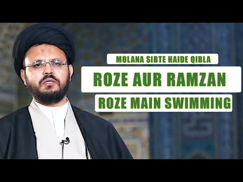 Roze Aur Ramzan Ke Masail | Roze Main Swimming | Mahe Ramzan 2020 | Urdu