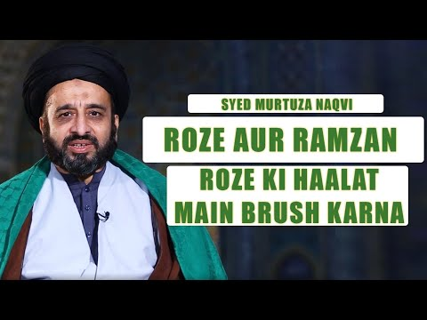 Roze Aur Ramzan Ke Masail | Roze Main Brush Karna | Mahe Ramzan 2020 | Urdu