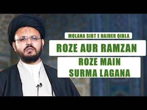 Roze Aur Ramzan Ke Masail | Roze Main Surma Lagana | Mahe Ramzan 2020 | Urdu