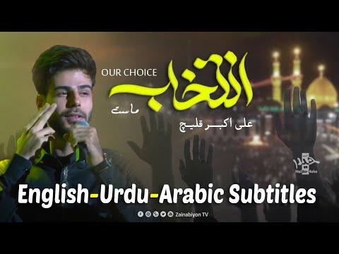 انتخاب - علی اکبر قلیچ | Farsi sub English Urdu Arabic