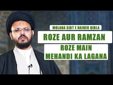 Roze Aur Ramzan Ke Masail | Roze Main Mehandi Ka Lagana | Mahe Ramzan 2020 | Urdu