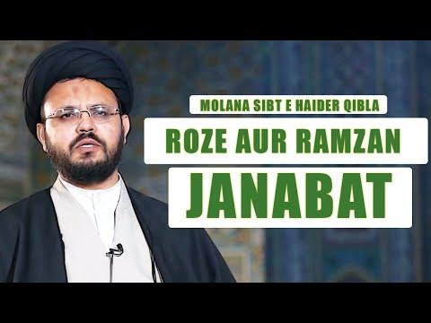 Roze Aur Ramzan Ke Masail | Roze Main Janabat | Mahe Ramzan 2020 | Urdu