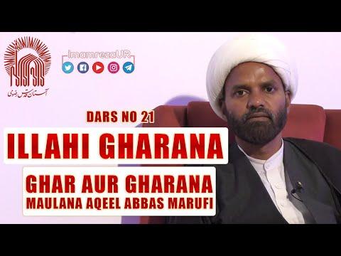 21 Ramzan | Ilaahi Gharana |  Dars No 21 | Ghar Aur Gharana Kise Kahte Hain | Maulana Aqeel Maroofi | Urdu