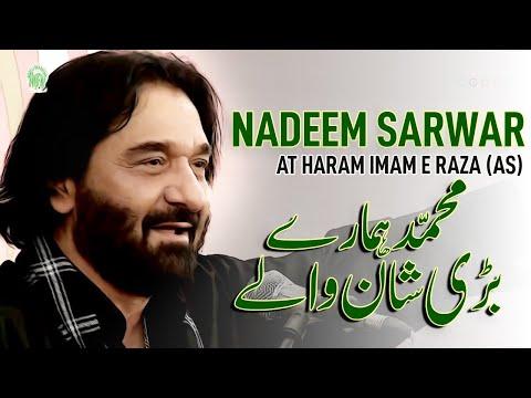 Muhammad Hamare Bari Shan Wale | Nadeem Sarwar | Imam Reza Holy Shrine | Rawaq e Kausar | Urdu