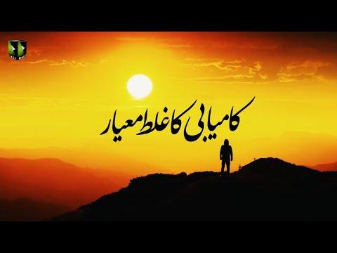 [Clip] Kaamyabi Ka Ghalat Mayaar   H.I Syed Ali Murtaza Zaidi - Urdu