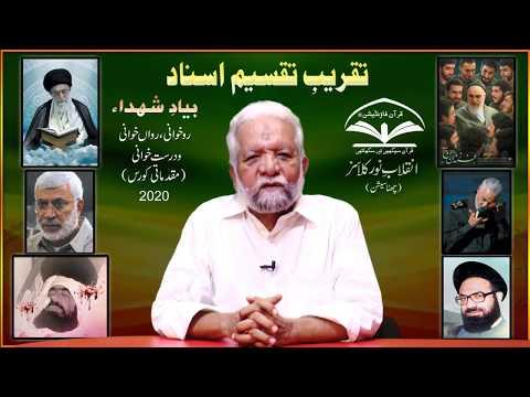 [Speech] Khawar Raza | Inqilab e Noor Classes | Certificate Distribution | 6th Session 2020 - Urdu