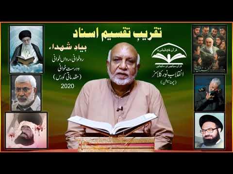 [Speech] Baqir Naqvi | Inqilab e Noor Classes | Certificate Distribution | 6th Session 2020 - Urdu