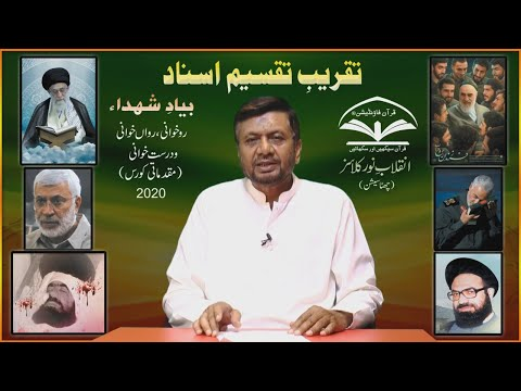 [Speech] Syed Ali Johar Jafari | Inqilab e Noor Classes | Certificate Distribution | 6th Session 2020 - Urdu