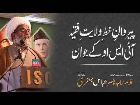 پیروان خط ولایت فقیہ آئی ایس او کے جوان | Allama Raja Naisr Abbas Jafri | Urdu