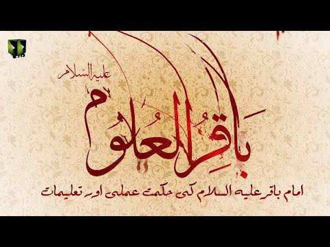 [Clip] Imam Baqar (as) Ke Hikmat-e-Amale Or Taleemat   H.I Syed Ali Murtaza Zaidi - Urdu