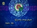 Movie - Prophet Yousef - Episode 45 - Last Episode - Persian sub English