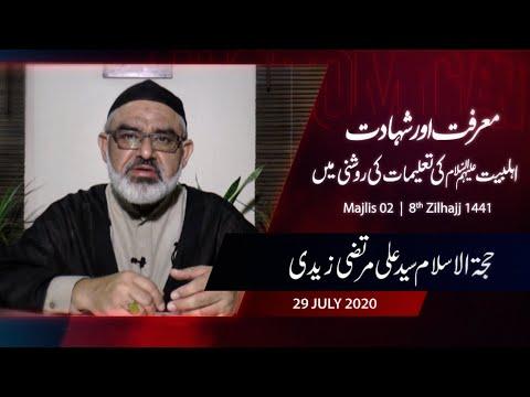 [02] Maarfat Or Shahadat, Ahlebait (as) Ke Talemat Ke Roshni May   H.I Syed Ali Murtaza Zaidi - Urdu