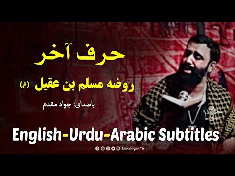 حرف آخر حضرت مسلم ( روضه جانسوز) جواد مقدم | Farsi sub English Urdu Arabic