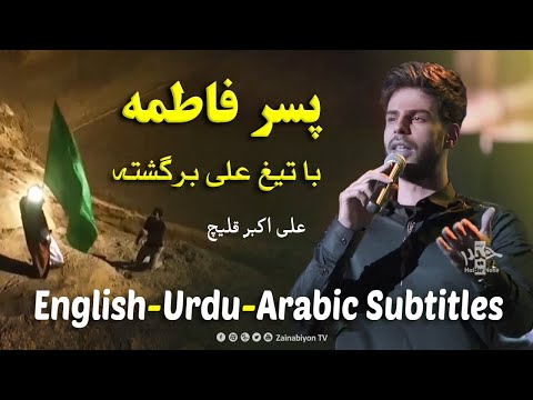 پسر فاطمه (نماهنگ امام زمان) علی اکبر قلیچ   Farsi sub English Urdu Arabic