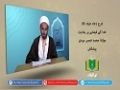 شرح دعاء عرفہ [8]   خدا کے فیصلے پر رضایت   Urdu