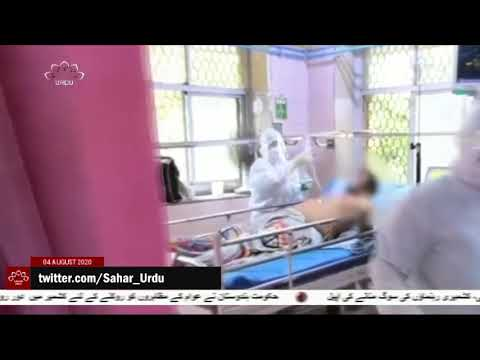 [05 Aug 2020] ہندوستان میں کورونا کی صورتحال تشویشناک - Urdu