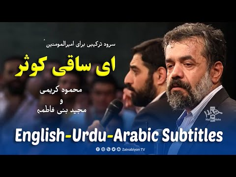 ای ساقی کوثر علی - محمود کریمی و بنی فاطمه | Farsi sub English Urdu Arabic