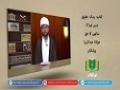 کتاب رسالہ حقوق [17] | ساتھی کا حق | Urdu