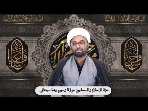[Majlis 02] Topic: Shanakhat e Ashura| H.I Moulana Waseem Raza Subhani Muharram 1442/2020 Urdu