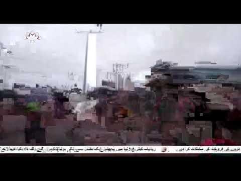[23 Aug 2020] عزاداران حسینی پر نائجیریا کی پولیس کا حملہ - Urdu