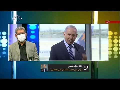 [23 Aug 2020] موضوع: امارات اسرائیل تعلقات پرعلاقائی اور عالمی ردعمل - ز