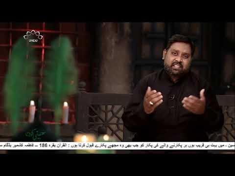 حسینی کون - بریر ابن خضیر ہمدانی - 23 اگست 2020 - Urdu
